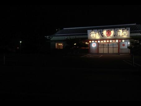 上島大和監督「平成居酒屋~月の光~」
