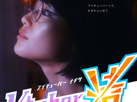 GAZEBO監督「Vtuber渚」
