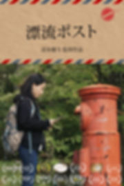 漂流ポストポスターS.jpg