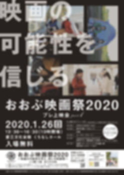 おおぶ映画祭_1.26プレ_A4_ページ_1.jpg