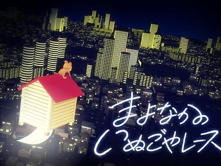 MATSUMO監督「まよなかのいぬごやレース」