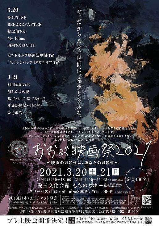 おおぶ映画祭A4_omote.jpg