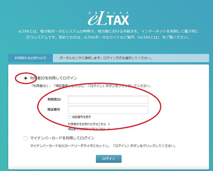 e-Ltax (2).png