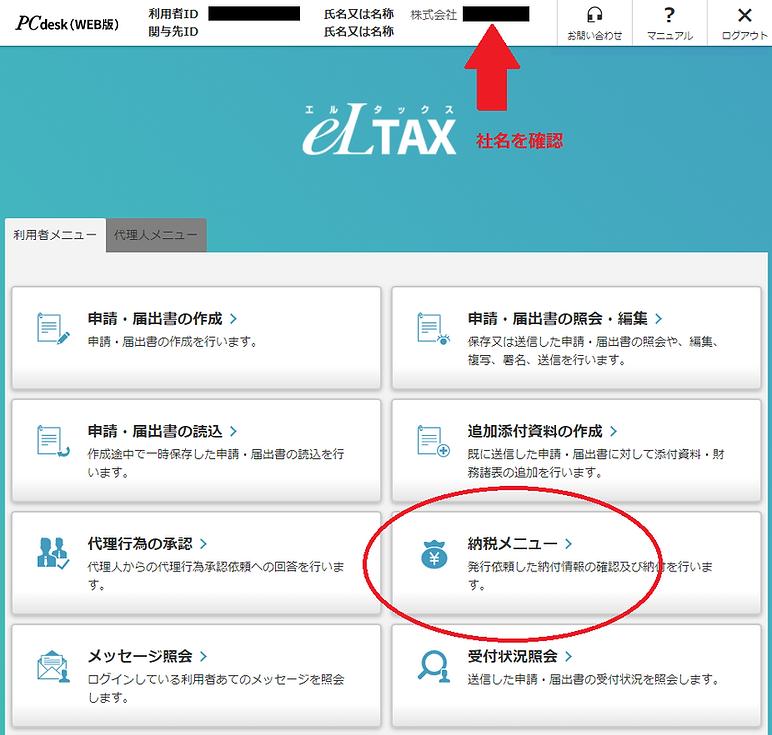 e-Ltax (3).png