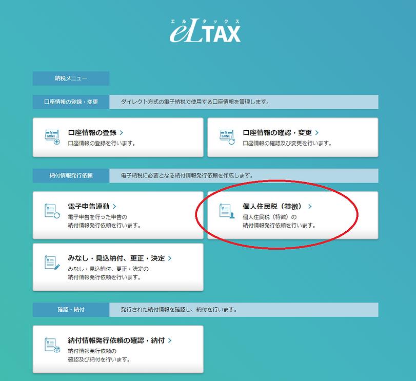 e-Ltax (4).png