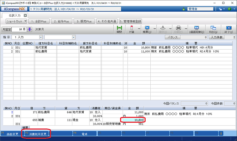 icnx_taxrate_1.png