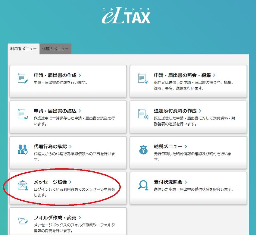 e-Ltax (25).png