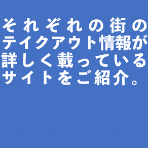うみちかエリアのテイクアウト情報【5/15更新】