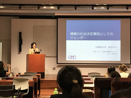 大阪公衆衛生セミナー