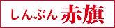 13_しんぶん赤旗.jpg