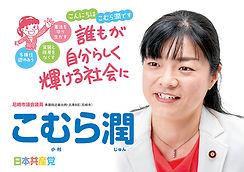 8区_こむら潤.jpg