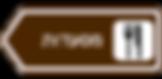 מסעדות בסביבת מצוק עורבים - רמת הגולן