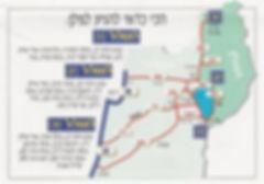 מסלולי נסיעה לגולן