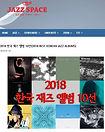 www_jazzspace_net_20190319_212544.jpg