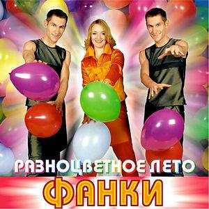 """Группа Funky (Фанки), альбом """"Разноцветное лето"""""""