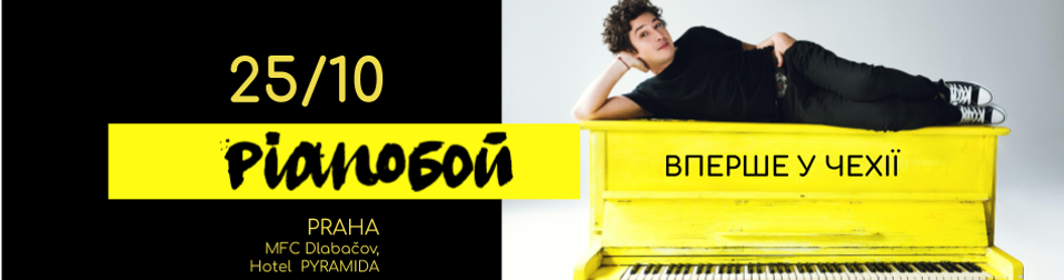 Pianoboy 950x250.png