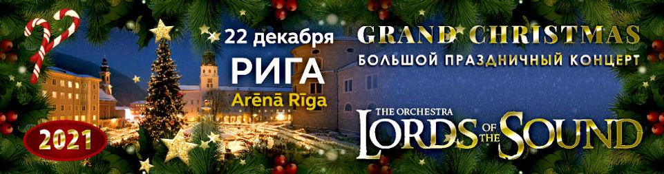 """22 декабря - Арена Рига - Оркестр LORDS OF THE SOUND с праздничной рождественской программой """"Grand Christmas"""""""