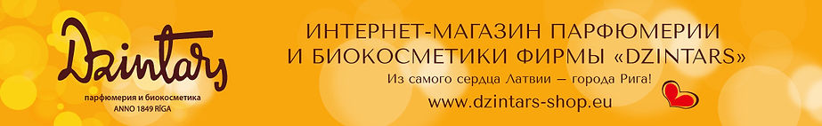 Интернет-магазин биокосметики и парфюмерии фирмы Dzintars (Дзинтарс) в Европе. Купить в Чехии, Литве, Германии, Австрии, Бельгии, Израиле, Испании, Португалии, Швеции, Швейцарии.