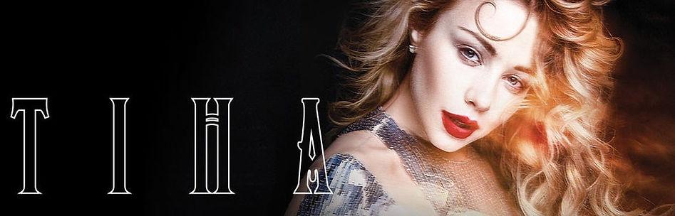 """Тіна Кароль знову в Празі. 27 листопада з новою програмою """"На біс"""". Тина Кароль снова с концертом в Праге 27 ноября с программой """"На бис"""". Купить билет билеты на концерт Тины Кароль."""