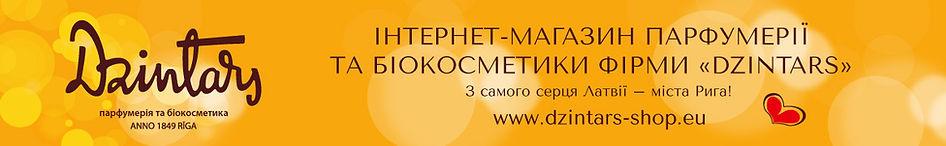 інтернет-магазин парфумерії та біокосметики фірми Dzintars купить парфуми Дзінтарс