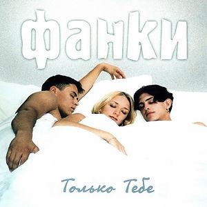 """Группа Funky (Фанки), альбом """"Только тебе"""": Ты снова далеко, Игрушка, Миллионы падающих звёзд, поля из алых-алых роз"""