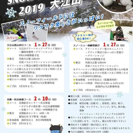 SNOW SHOE TOUR 2019 大江山<大江山西エリア>