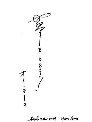 Yoko Ono 2014