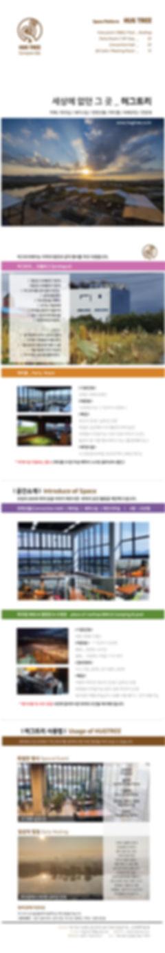 리플렛-웹-홍보용-5.jpg