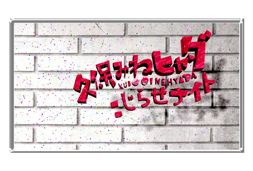 04_WORKS_06_久保みねヒャダ