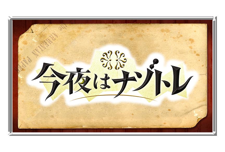 04_WORKS_02_ナゾトレ