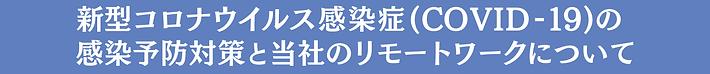 HP用_コロナ対策説明_01.png
