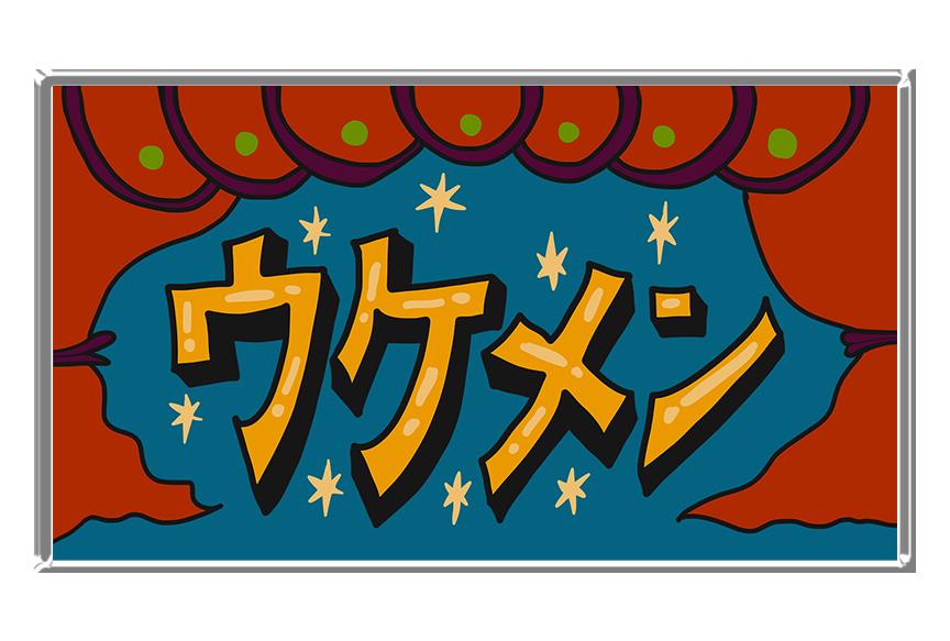 04_WORKS_08_ウケメン