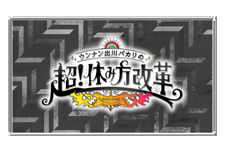 04_WORKS_10_休み方改革