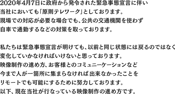 HP用_コロナ対策説明_02_直し.png