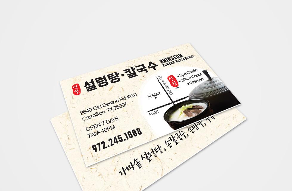 Shinseon_BC_Mockup.jpg