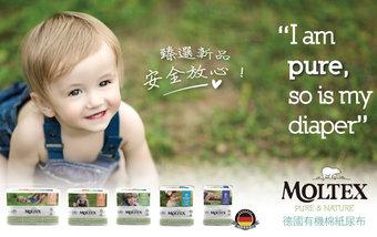 Moltex 德國有機棉紙尿布