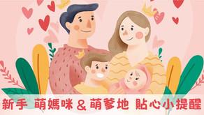 [生活小幫手]                                                新手萌媽咪&萌爹地 貼心小提醒