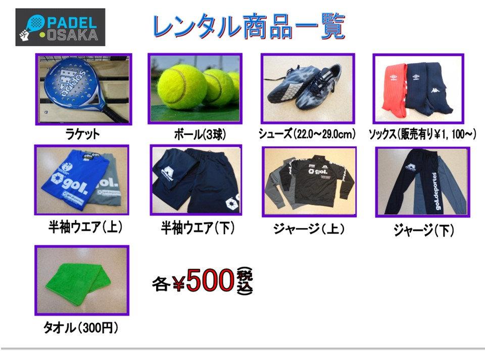 パデルレンタル品HPレンタル品リンク.jpg