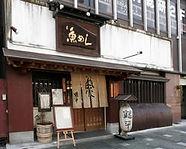 銀平 和歌山駅前店