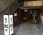 銀平 道頓堀店