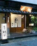 銀平 三宮店