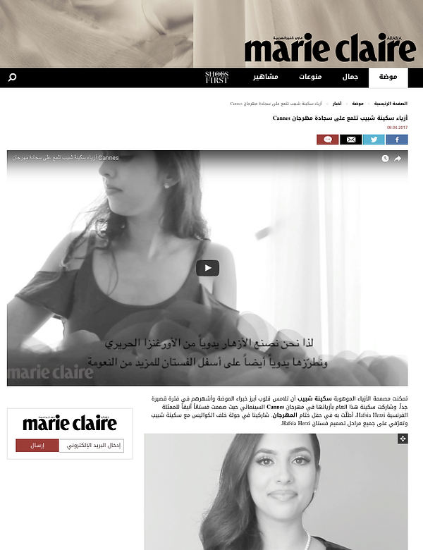 Article about Sakina Paris on Marie Claire Arabia