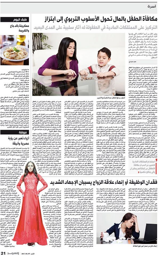 Article about Sakina Paris in Al Arab