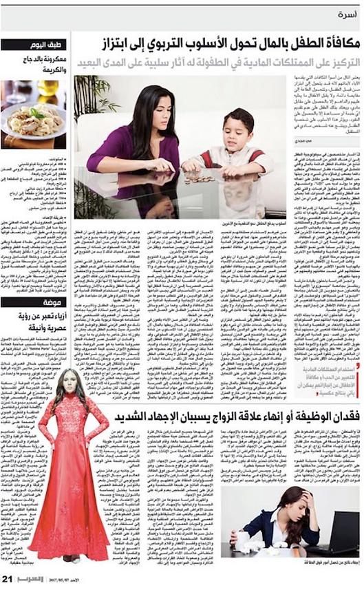 Article about Sakina Paris in Al Arab