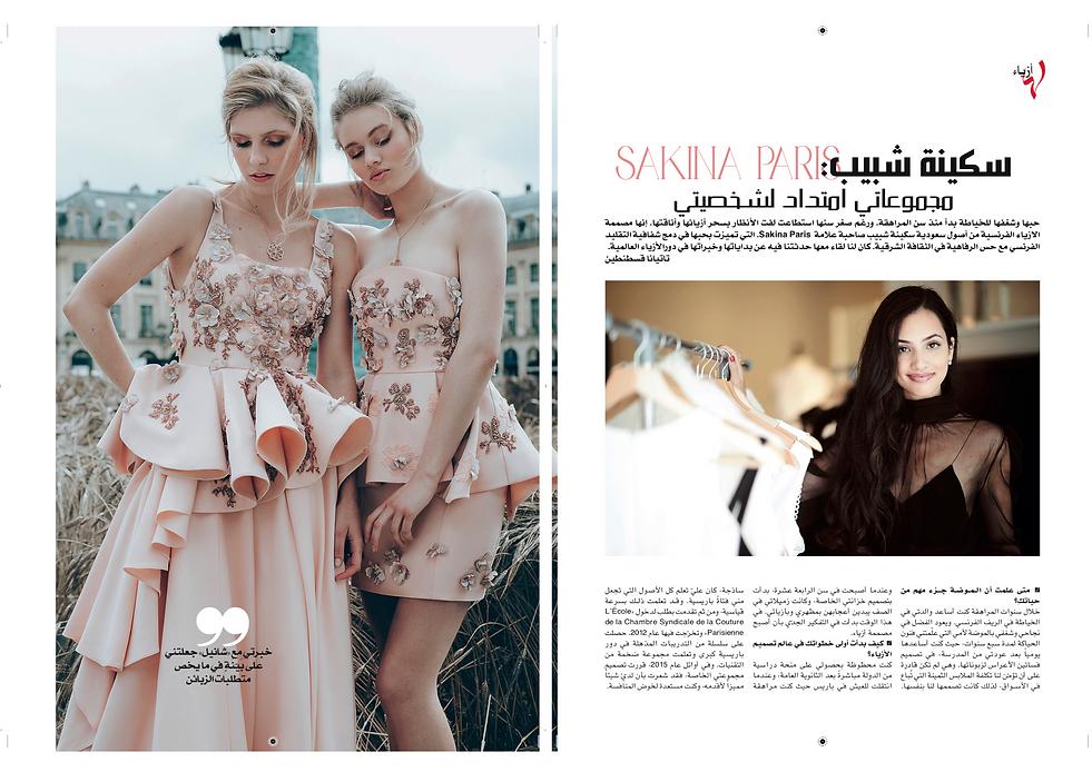 Article about Sakina Paris in Laha Magazine