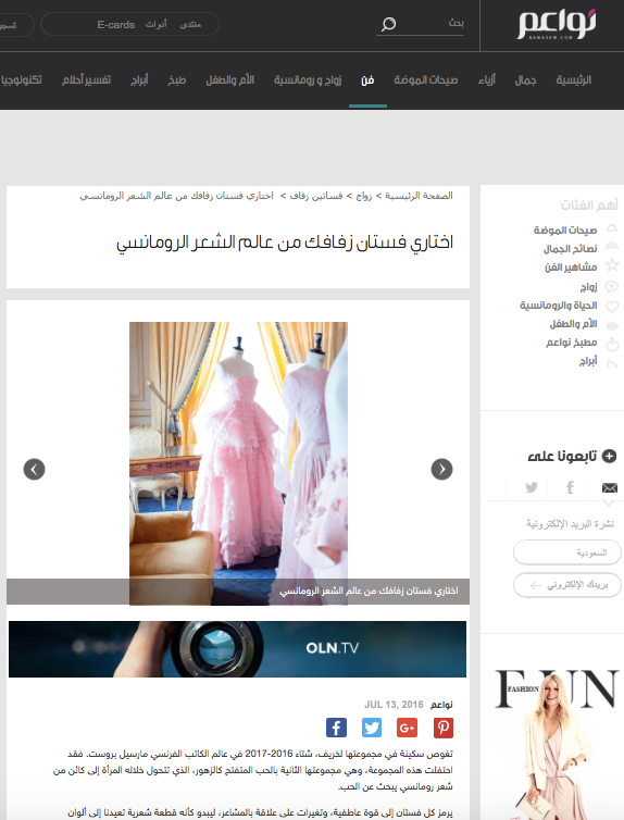 Nawa 3 em article about Sakina Paris