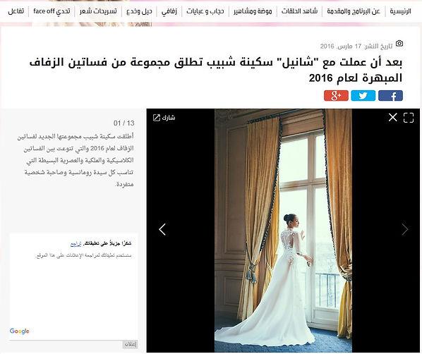 MBC.net article about Sakina Paris