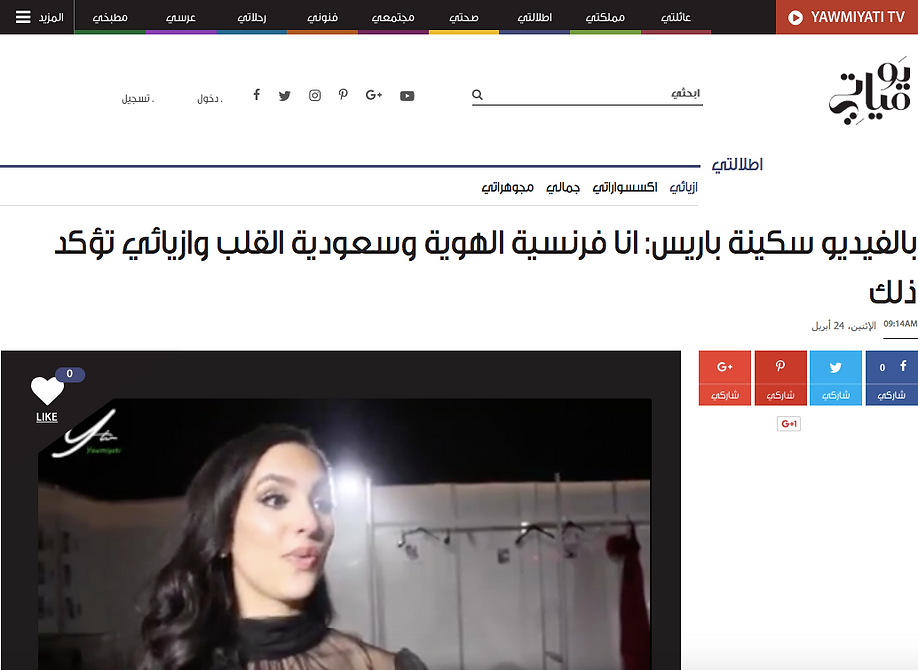 Article about Sakina Paris in Yawmiyati