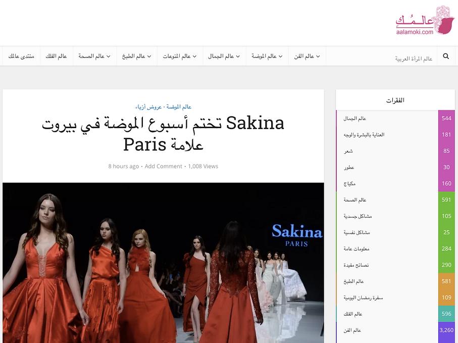 Article about Sakina Paris on Aalamoki