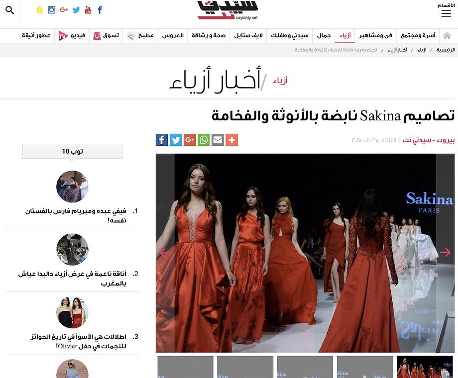 Article about Sakina Paris on Sayidaty